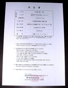 hoshosho_dai