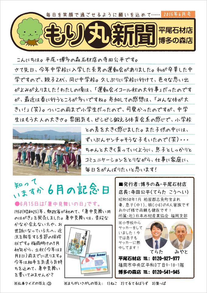 shinbun201506