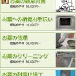 台風でお墓は大丈夫でしたでしょうか?【台風15号が過ぎて。福岡】