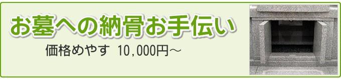 nayami_4_nokotsu