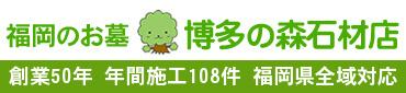 福岡のお墓専門、実績3000件超、創業50年の博多の森石材店