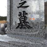 インド産アーバングレーの素敵な額縁加工の和型墓石が完成。新宮霊園にて