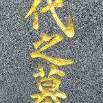 福岡市南区の塩原墓地にて戒名彫刻と金箔入れが完成しました。