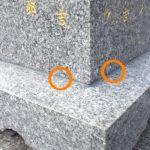 お墓の目地補修を、春のお彼岸に間に合う納期にて作業完了いたしました。福岡市東区の妙徳寺様にて。