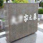 遠方にお住まいのお客様のお墓の色の入れ直し。金箔から白色へ、福岡市立平尾霊園11区