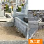 福岡市東区の一光寺様にて、お墓じまいと、永代供養への改葬。司法書士の方からのご相談